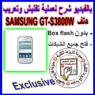 طريقة تعريب  هاتف سامسونغ Samsung REX 70 GT-S3800W