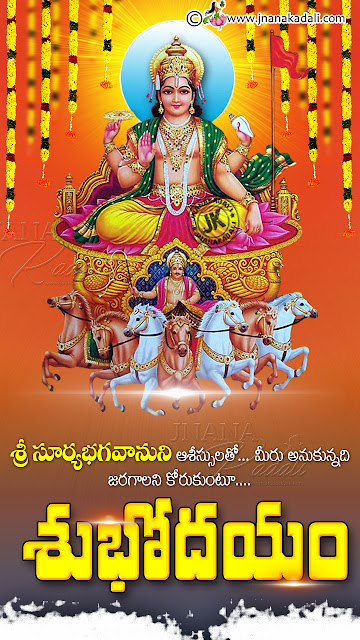 good morning telugu quotes, good morning bhakti quotes, information on suryabhagavan in telugu