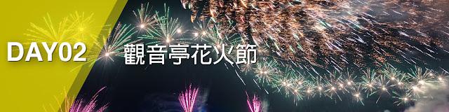 觀音亭花火節