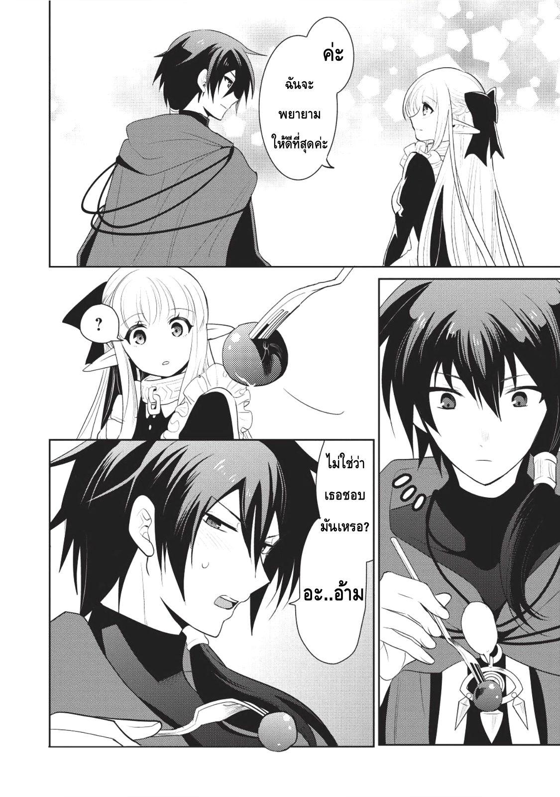 อ่านการ์ตูน Maou no Ore ga Dorei Elf wo Yome ni Shitanda ga Dou Medereba Ii ตอนที่ 4 หน้าที่ 30