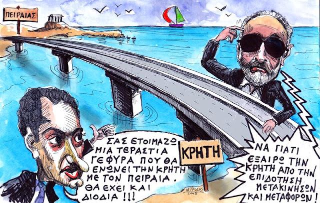 """Η Κρήτη δεν είναι νησί είναι το θέμα της γελοιογραφίας του IaTriDis για την κρητική εφημερίδα """"Άποψη του Νότου"""" με αφορμή την εξαίρεση του νησιού από την επιδότηση μετακινήσεων και μεταφορών."""
