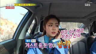 Shin Se Kyung 신세경 Running Man E241 Screencap 08