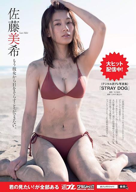 佐藤美希 Sato Miki 週刊プレイボーイ Weekly Playboy Feb 2016 Pics 9