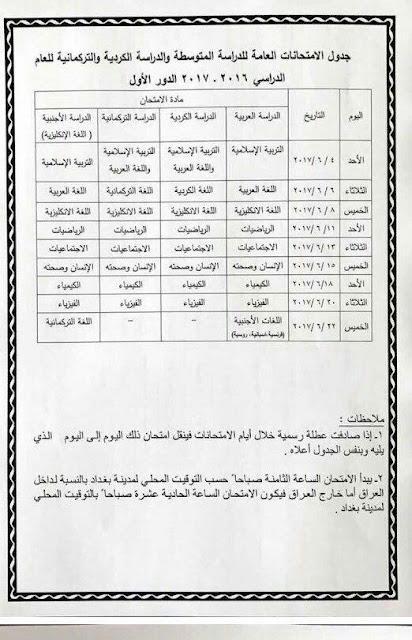 جدول امتحانات الوزارية الصف الثالث المتوسط لسنة 2017