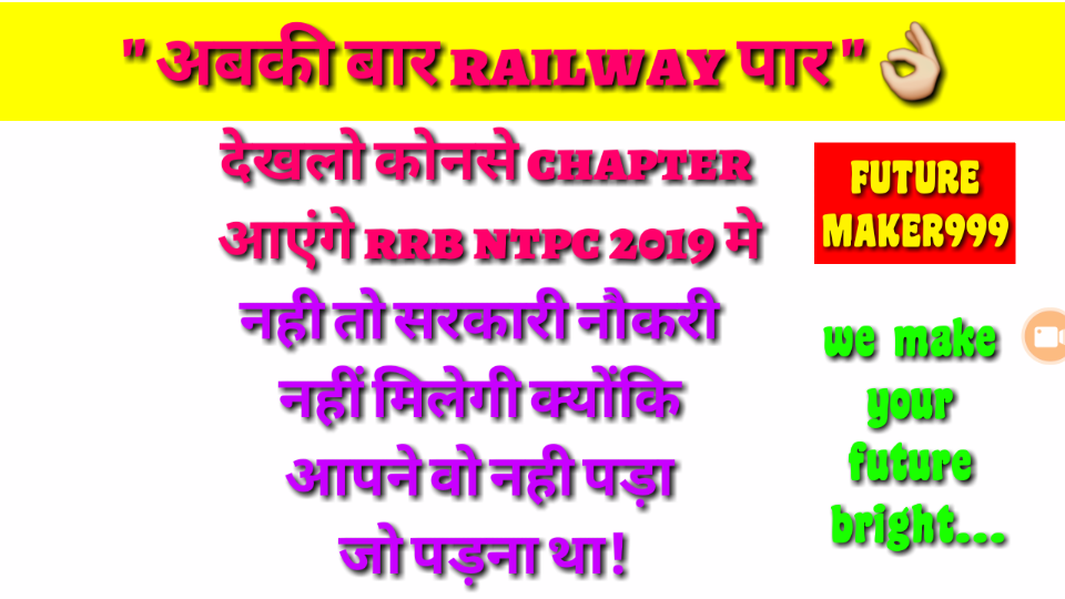 RRB NTPC FULL SYLLABUS DETAILS IN HINDI