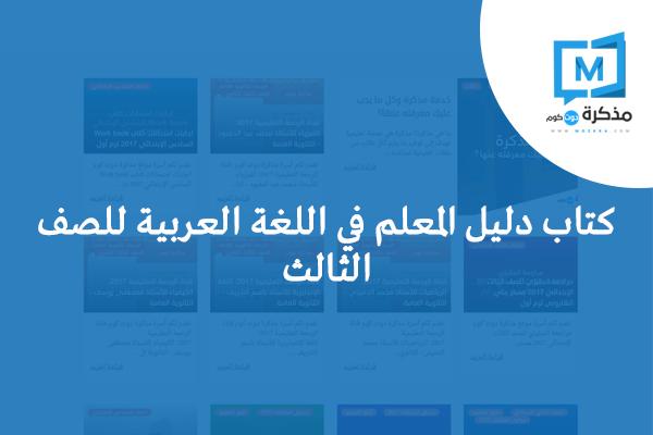 كتاب دليل المعلم في اللغة العربية للصف الثالث