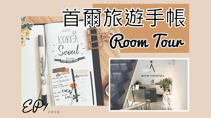 韓國首爾旅館 Room Tour!仁寺洞星光旅舍 Star Hostel Insadong (影片)