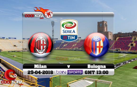 مشاهدة مباراة بولونيا وميلان اليوم 29-4-2018 في الدوري الإيطالي