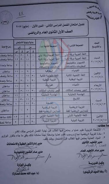 جدول امتحانات الصف الأول الثانوي 2017 الترم الثاني محافظة المنوفية