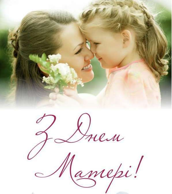 Картинки по запросу картинки на день матери на укр мові