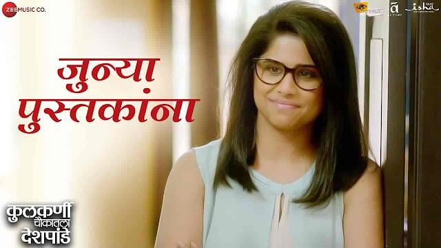 Junya Pustakana Lyrics - Kulkarni Chaukatla Deshpande | Shruti Athvale