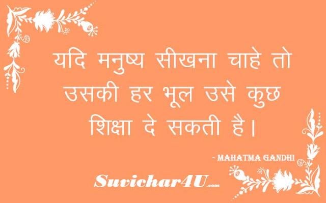 Mahatma Gandhi Subh Vichhar