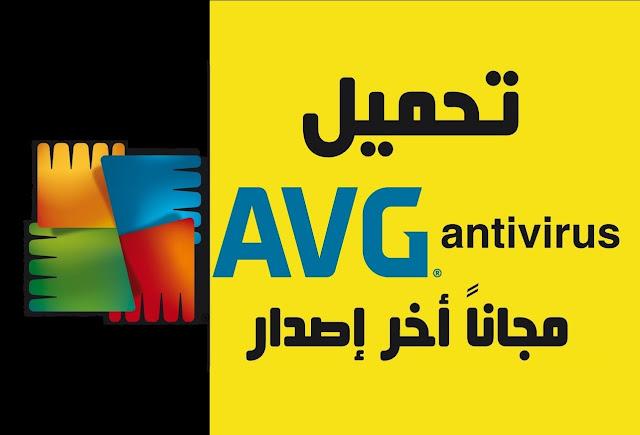 تنزيل برنامج AVG AntiVirus Free عربي - مجانًا - أحدث إصدار
