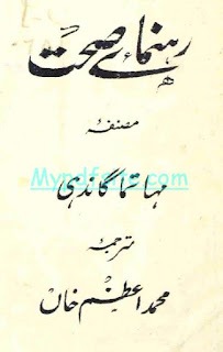 rehnuma-e-sehat urdu book