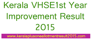 Kerala VHSE 1st year improvement result 2015, kerala vocation hisher secondary education first year improvement result 2015, VHSE plus one improvement result 2015, VHSE +1 improvement result kerala, VHSE SAY / improvement results 2015 check online, keralaresults.nic.in vhse improvement result 2015 website.