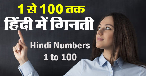 Hindi Numbers 1 to 100 Counting