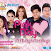 Phleng Records VCD Vol 11 Pink Day [ Full Album ]
