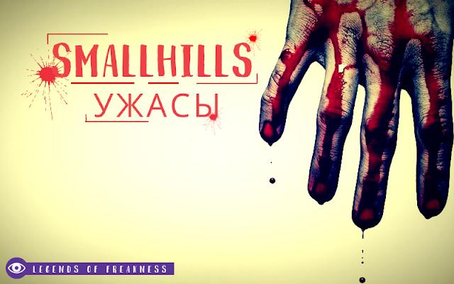 Смолхиллс, ужасы, рассказы, серии, читать онлайн, Legends of Freakness