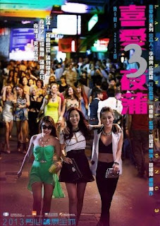 LAN KWAI FONG 3 (2014) Nonton Film Bioskop