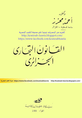 كتاب شرح القانون التجاري الجزائري