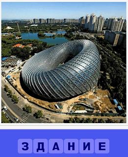 сделано красивое круглое здание, необычное
