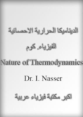تحميل كتاب الديناميكا الحرارية الاحصائية pdf برابط مباشر