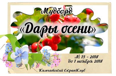 """Задание-вдохновение Мудборд """"Дары осени"""" до 1 ноября"""