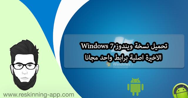 تحميل نسخة ويندوز 7 Windows الاخيرة اصلية برابط واحد مجانا