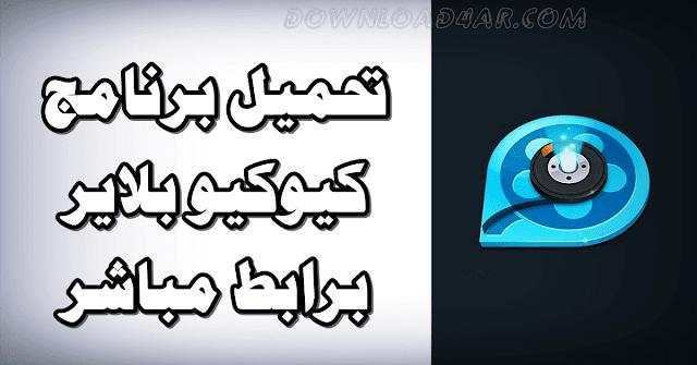 تحميل برنامج كيوكيو بلاير عربي للكمبيوتر من ميديا فاير