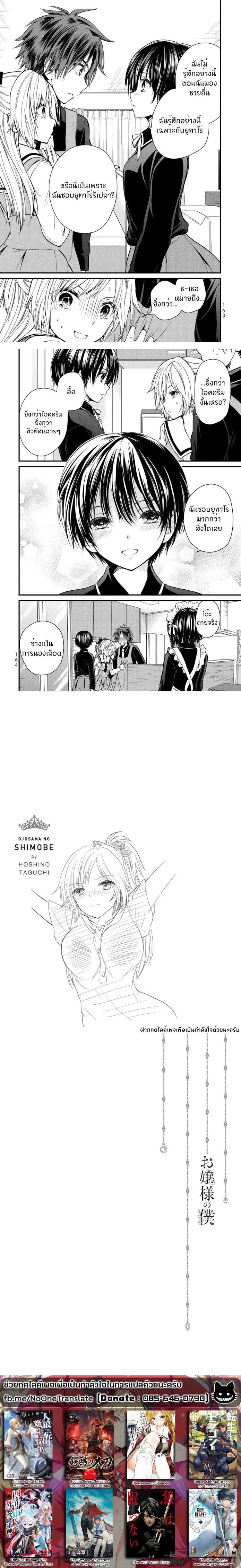 อ่านการ์ตูน Ojousama no Shimobe ตอนที่ 18 หน้าที่ 20