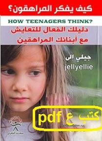 تحميل كتاب كيف يفكر المراهقون ؟ pdf جيلي ايلي