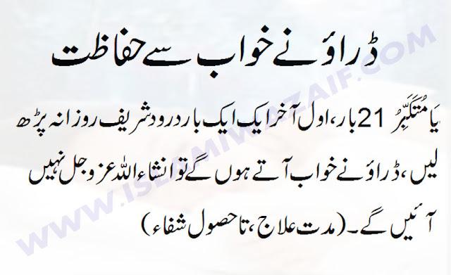 drawne khuwab se hifazat