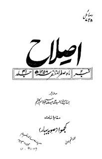رسالہ اصلاح 1356 ہجری ایڈیٹر سید علی حیدر