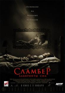 Giấc Mộng Kinh Hoàng - Slumber (2017)