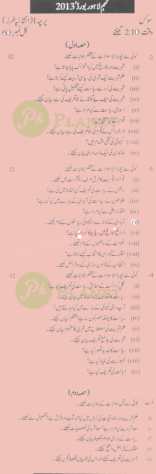 Past Papers of 9th Class Lahore Board Civics 2013
