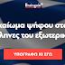 Υπογράφω: Δικαίωμα ψήφου στους Έλληνες του εξωτερικού!!!Βοηθήστε μας να δώσουμε φωνή στους Έλληνες του εξωτερικού!!!!