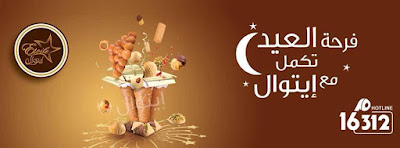 اعلانات لشركة ايتوال Etoile للعيد