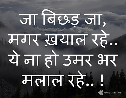 Remember - HindiStatus
