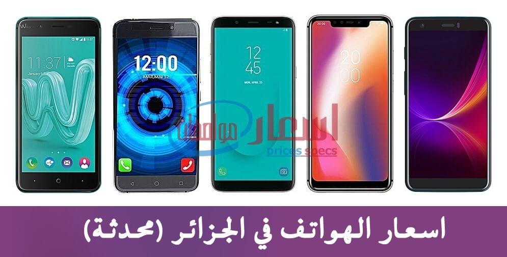 اسعار الهواتف في الجزائر