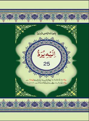 Download: Al-Quran – Para 25 in pdf