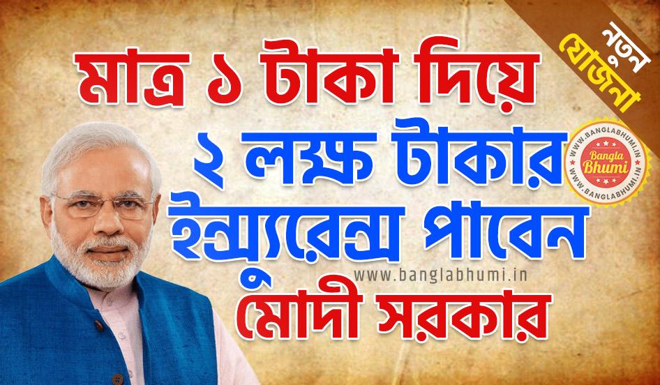 West Bengal Pradhan Mantri Suraksha Bima Yojana - PMSBY