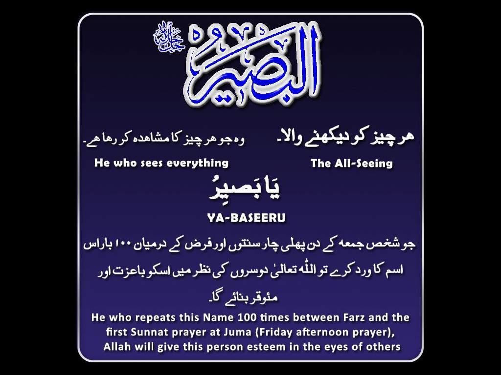 My-Sweet-Islam: Ya-Baseeru-Name-of-Allah-Subhanahu-wa-Taala