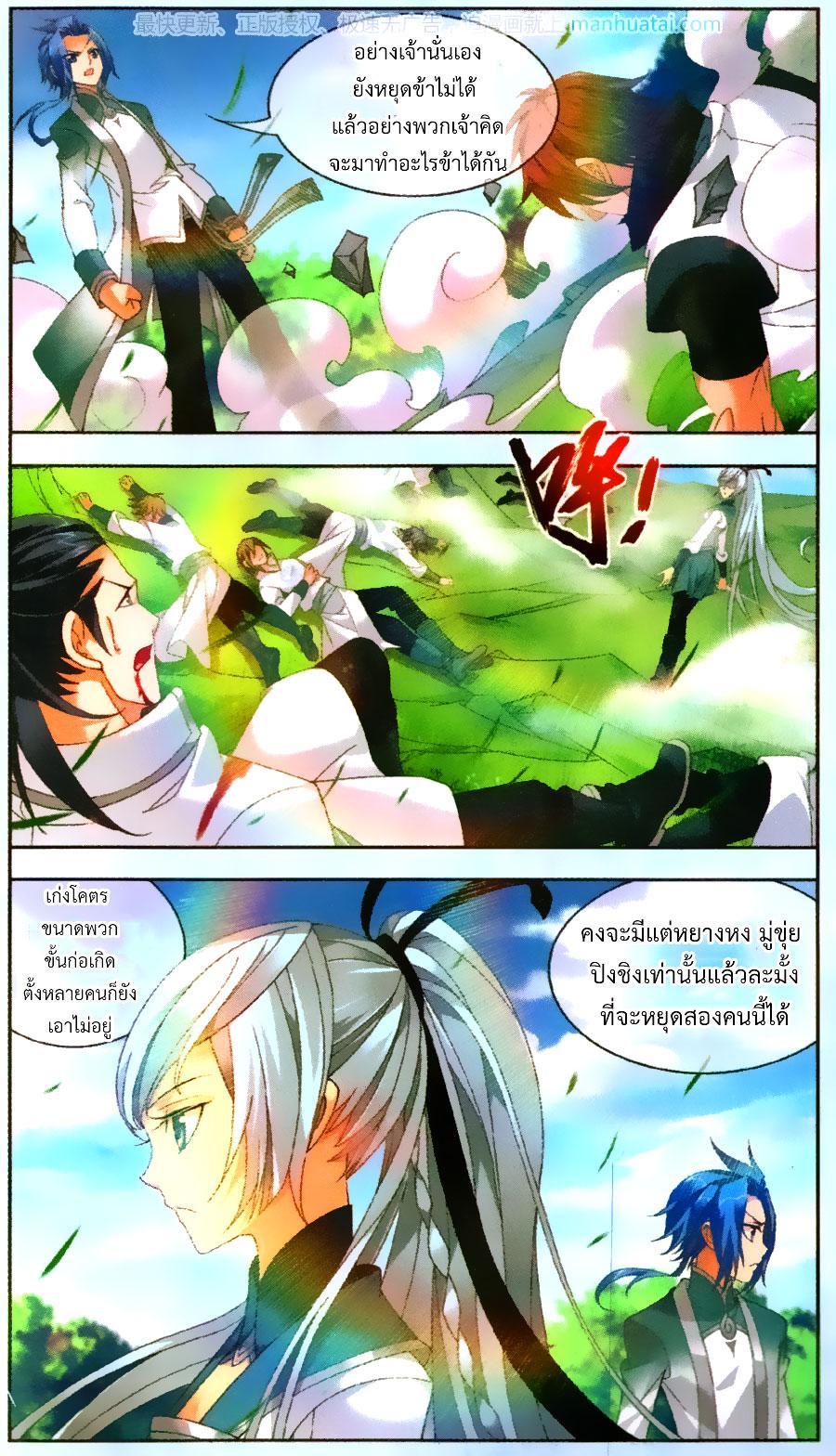 อ่านการ์ตูน Da Zhu Zai 69 ภาพที่ 8