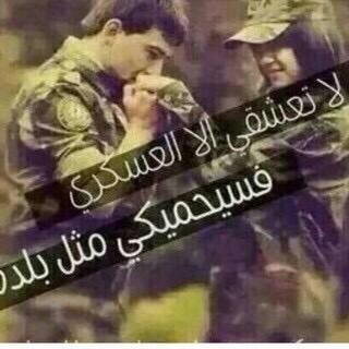 رمزيات حب عسكري