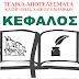1ος Πανελλήνιος Διαγωνισμός Ποίησης «ΚΕΦΑΛΟΣ» - Τελικά Αποτελέσματα Κατηγορίας Χαϊκού Ενηλίκων