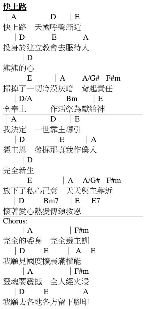 快上路 [#Chord] [031] [#敬拜詩歌100首] [#粵] [#詩歌] [#奉獻與事奉] | JesusLovesHK