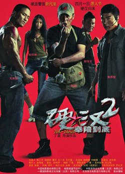 Ngạnh Hán 2 | The Underdog Knight 2 (2011)