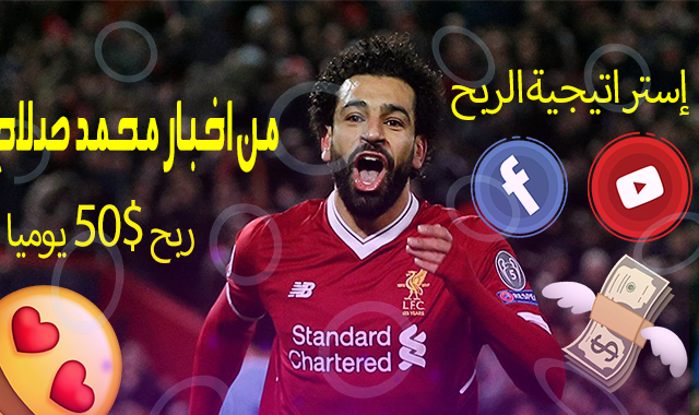 إستراتيجية الربح من اخبار محمد صلاح ربح 50$ يوميا