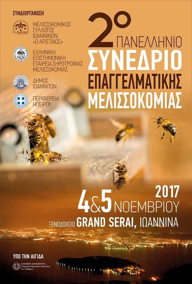 σεμιναριο μελισσοκομιασ 4-5 νοεμβριου στα ιωαννινα 21433173_1450415835071928_1522962180325233985_n