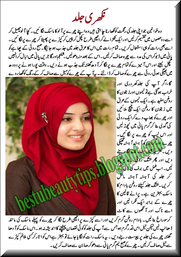 Nakhri Jild Urdu Beauty Tips For Glowing Skin